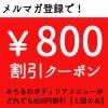 800円割引クーポン