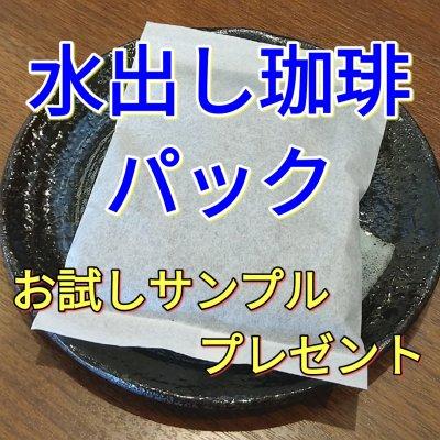 【水出し珈琲パック】お試しサンプル プレゼント