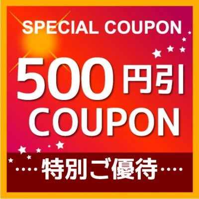 次回プリントに使える500円割引クーポン