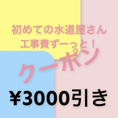 【初めての水道屋さん】工事費ずーっと!¥3000無料クーポン