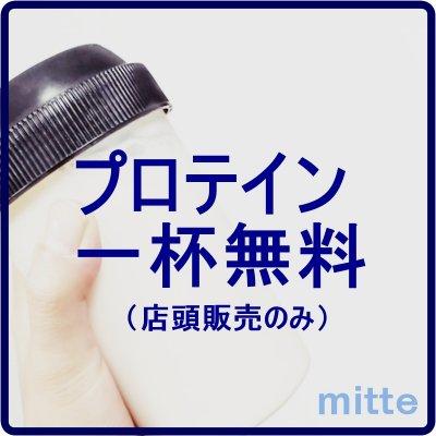 プロテイン1杯無料クーポン(店頭販売のみ)