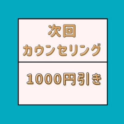 次回1000円引きクーポン