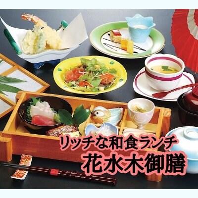 リッチなランチ花水木御膳2500円→2000円クーポン