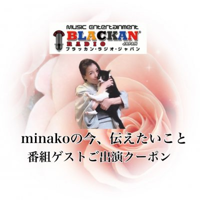 minakoの今、伝えたいこと番組ゲスト出演依頼クーポン