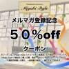 【メルマガ登録者限定】50%OFFクーポン(※1回限り・1点限り)