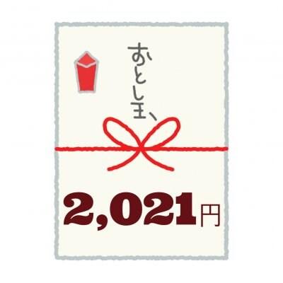 1月中に急いでGETしよう‼️2,021円お年玉クーポン