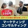 【メルマガ登録特典】ZOOMコンサルティング30分間【100円】お試しクーポン