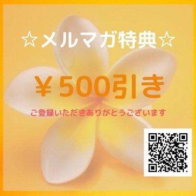 メルマガ特典 500円引き
