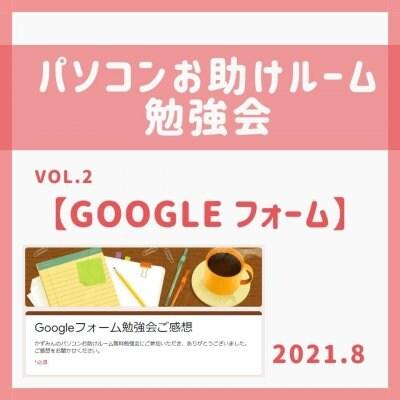 勉強会vol.2【Googleフォーム】
