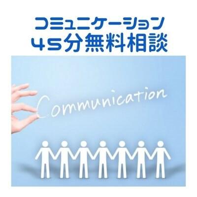 コミュニケーション相談会 初回限定45分無料相談クーポン