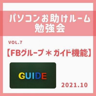 勉強会vol.7【FBグループのガイド機能】