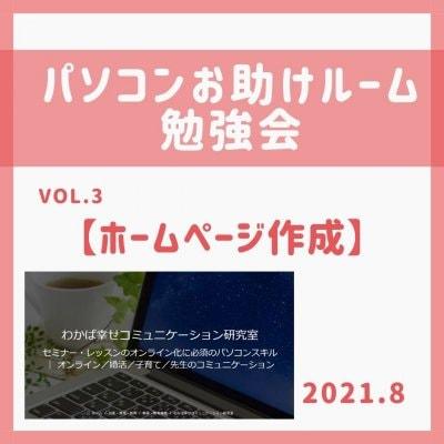 勉強会vol.3【ホームページ作成】