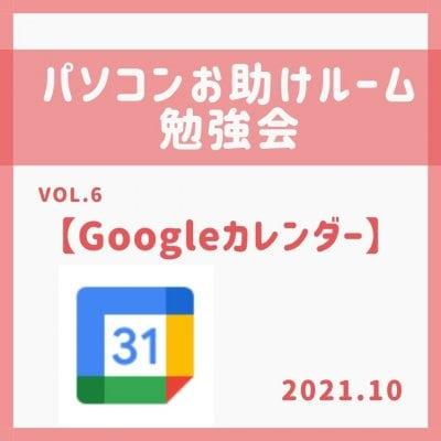 勉強会vol.6【Googleカレンダー】