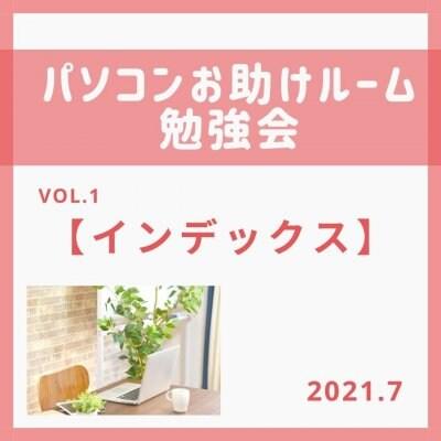 勉強会vol.1【インデックス】