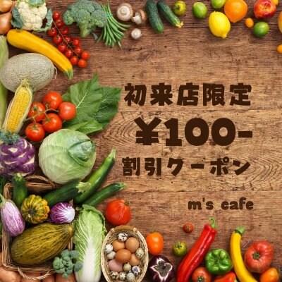 【初来店限定クーポン!】100円割引
