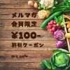 メルマガ登録特典お会計から100円引き
