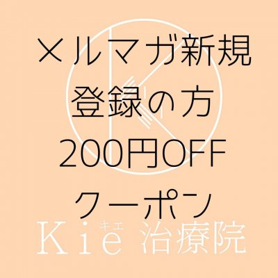 メルマガ登録特典!200円引き