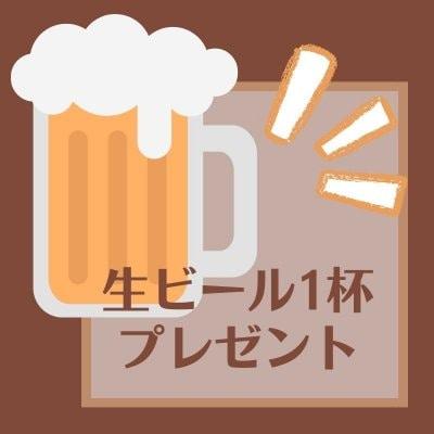 8月限定【生ビール1杯プレゼントクーポン】