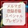 【店頭】吉野葛プリンorアロエベラの刺身プレゼント
