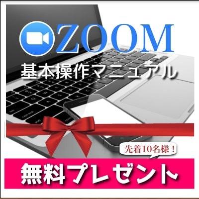 【オンライン会議の必須アイテム】ZOOMの使い方基礎マニュアルをプレゼント!