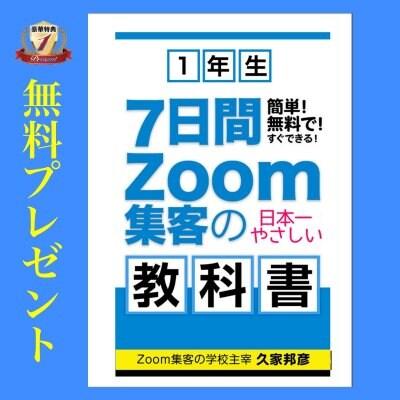 【無料】ZOOM集客の教科書1年生 (Amazon新刊1,500円)のプレゼント!そのほか、集客テンプレートなど特典も豊富!