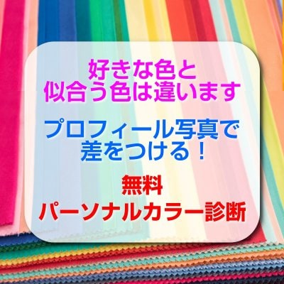 【無料】オンライン・パーソナルカラー診断