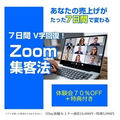 【70%OFF!】たった7日で売れる仕組みが作れる!「7日間Zoomセミナー満席法」1Day体験会セミナー&プレゼント