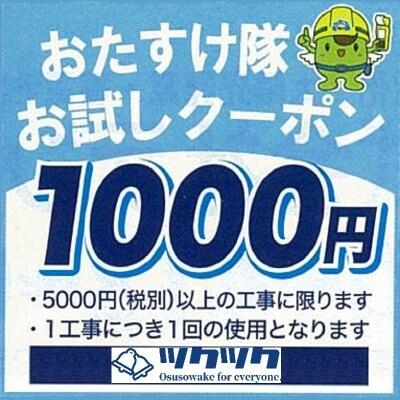 【おたすけ隊お試し】1,000円OFFクーポン