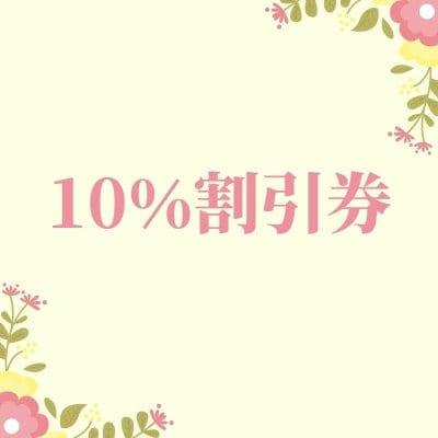 クーポン取得で製品価格の10%off(店頭払いのみ) + メディキュールの化粧水と乳液サンプルプレゼント