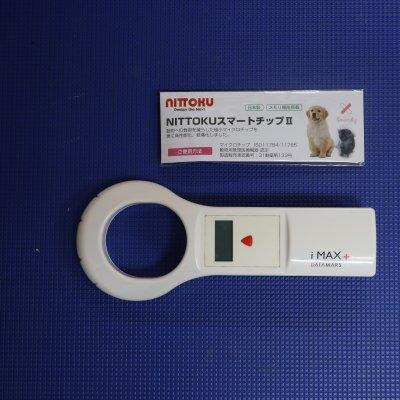 マイクロチップ装着50%offクーポン券  ワンちゃんとネコちゃんの安全・飼い主さまの安心のためにマイクロチップ装着運動を行っています。