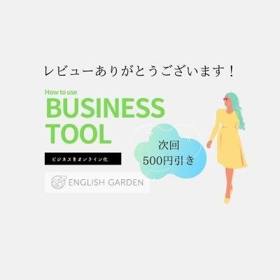 ビジネスツール講座レビューありがとう!クーポン★500円引き