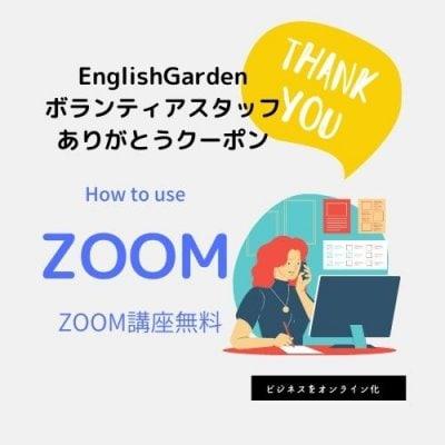 EnglishGardenボランティアスタッフありがとうクーポン