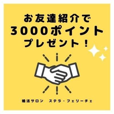 お友達紹介でツクツク3000ポイントプレゼント!クーポン