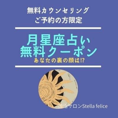 月星座占い無料クーポン(無料カウンセリングご予約の方)
