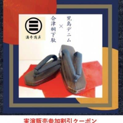 「児島デニムスクエア」展示販売割引クーポン(3,800円割引き)