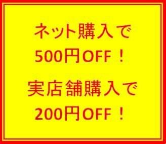 【期間限定】メルマガ登録で夏秋720g瓶 実店舗購入200円OFFクーポン ネット購入500円OFFクーポン