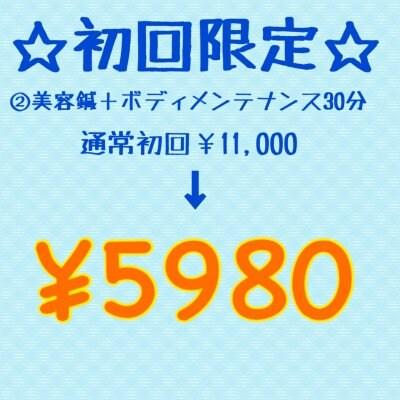 【初回限定】美容鍼+ボディメンテナンス30分 通常初回¥11000→¥5980 しわやたるみの改善。小顔リフトアップに最適な美容鍼をボディメンテナンスとセットでより効果を引き出します。