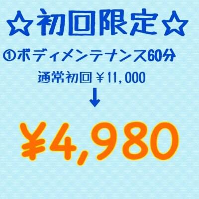 【初回限定】ボディメンテナンス60分(鍼灸・マッサージ・骨盤調整等)通常¥11000→¥4980
