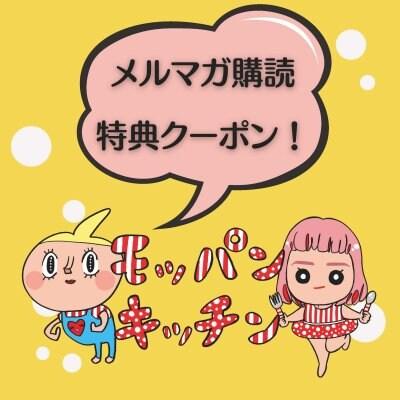 メルマガ購読で限定クーポンGET!