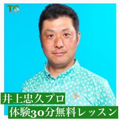 【井上忠久プロ】1回30分体験無料レッスン