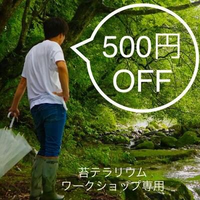 ☆500円割引クーポン☆【はじめて体験される方限定】