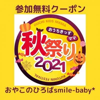 【おうちきっず秋祭り】参加無料クーポン