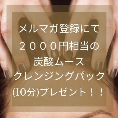 メルマガ登録にて、2000円相当の炭酸ムースパッククレンジング(10分)施術プレゼント♪