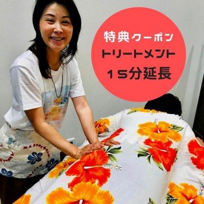 【トリートメント15分延長】サービスクーポン