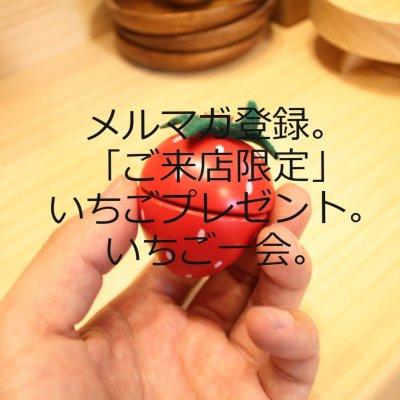 いちご一会【ご来店予約限定】いちごプレゼント