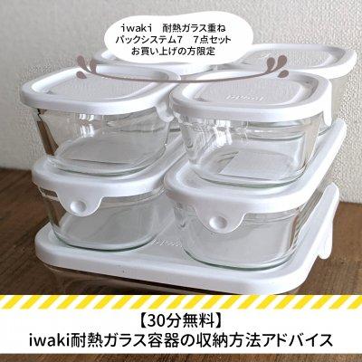 iwaki耐熱ガラス重ねパック7 7点セットお買い上げの方限定、収納方法アドバイス