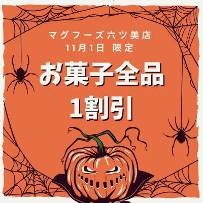 【六ツ美店11/1限定】お菓子全品1割引クーポン