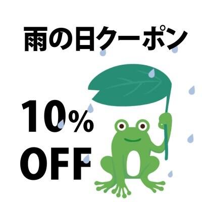 雨の日10%OFFクーポン