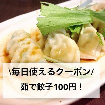 茹で餃子(3個)100円