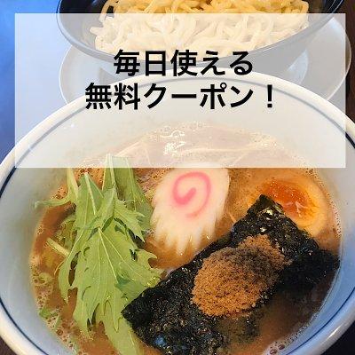 味玉/半ライス/ミニ炙りちゃーしゅー丼(平日昼限定)いずれか無料クーポン